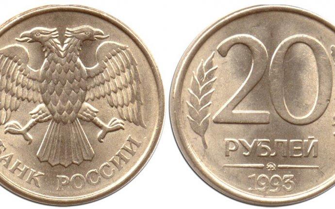 Самые редкие монеты современной России. - интернет-магазин