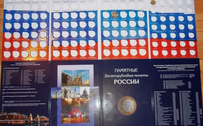 Скачать список монет 10 рублей юбилейные - kreslastar.ru