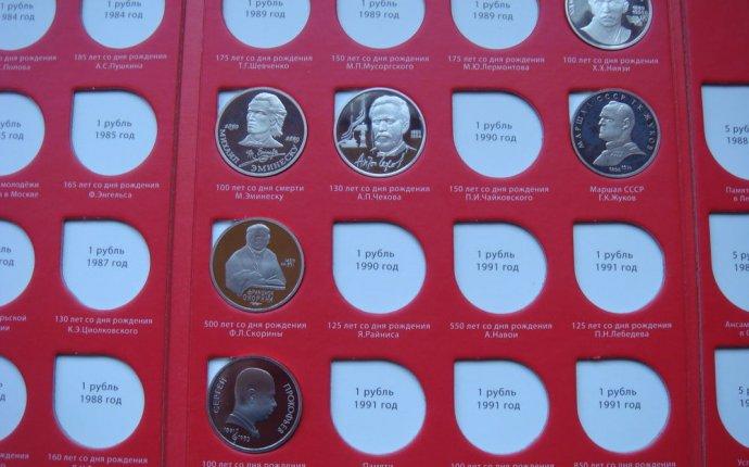 Сколько стоят юбилейные рубли времён Р