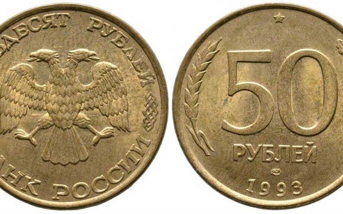 Стоимость монеты 50 рублей 1993 года, внешний вид и разновидности