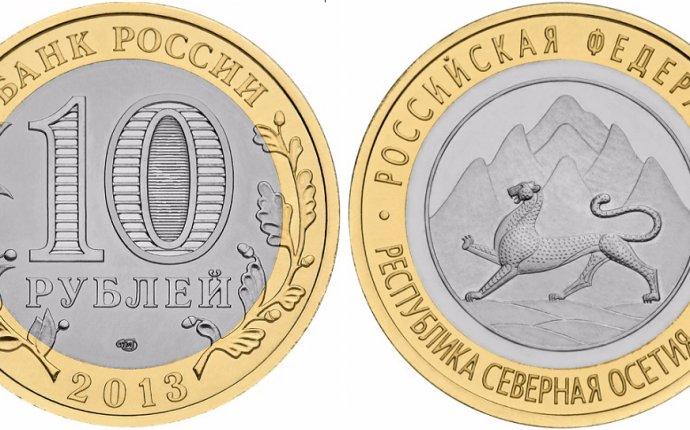 Юбилейные 10 рублей Республика Северная Осетия-Алания