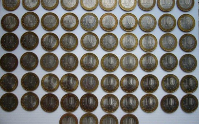 Юбилейные монеты 10 рублей: список, стоимость, продать - Я