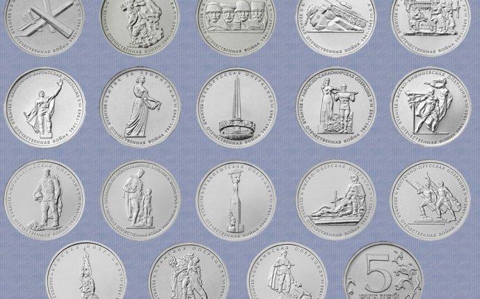 Юбилейные монеты 2016 года (ВСЕ 52 ВИДА)