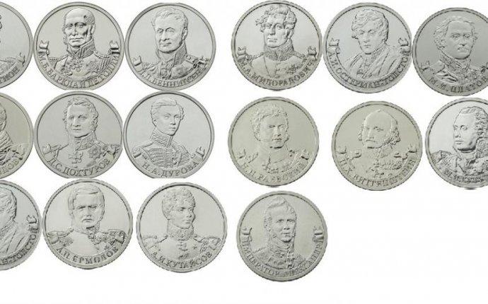 Юбилейные монеты 2 рубля 2012 года – список и цены