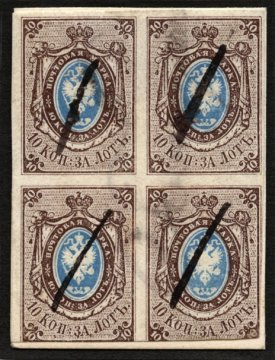 Четыре марки из России (Сourtesy of Smithsonian National Postal Museum)